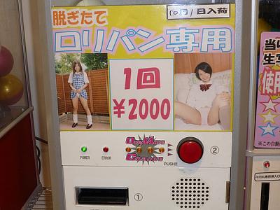 how-place-vending-machine-lausanne-5052763243_823a195c94.jpg